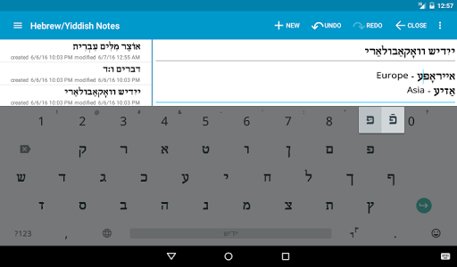 Hebrew/Yiddish Notes+Keyboard screenshot 22