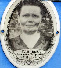Photo: Саликова Александра Степановна 1906-1979