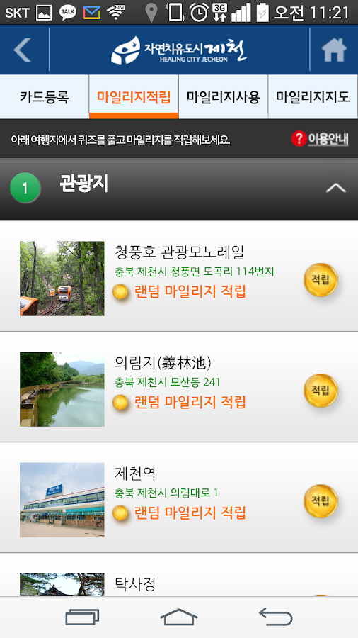Jecheon Travel - screenshot