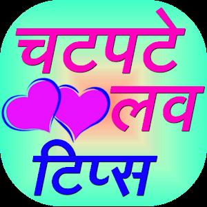 love dating tips in hindi Dating tips in hindi (डेटिंग टिप्स): डेटिंग टिप्स, ऑनलाइन डेटिंग टिप्स, पुरुष और महिलाओं.