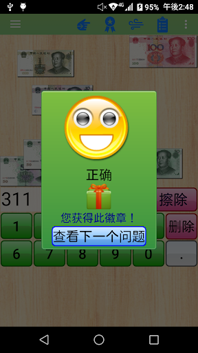 Calculate Chinese YEN Currency 2.5 Windows u7528 4
