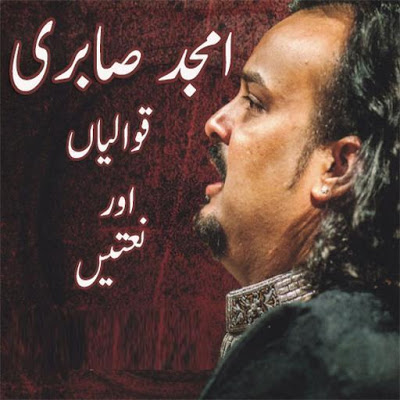last kalam of amjad sabari - screenshot