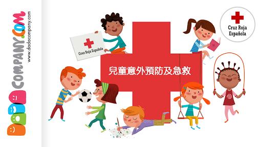 國際紅十字組織