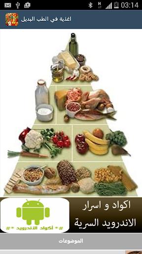 اغذية في الطب البديل
