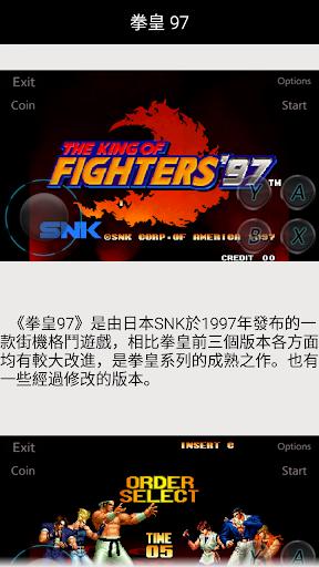 玩街機App|拳皇97免費|APP試玩