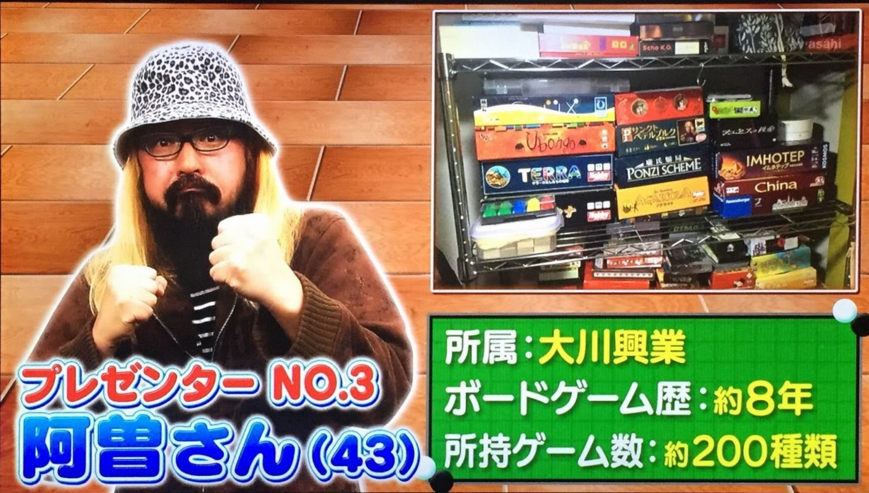 ぷっすまボードゲーム部:阿曽山大噴火さん