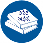 Current Affairs Gujarati 2018 Android APK Download Free By NTech Soft