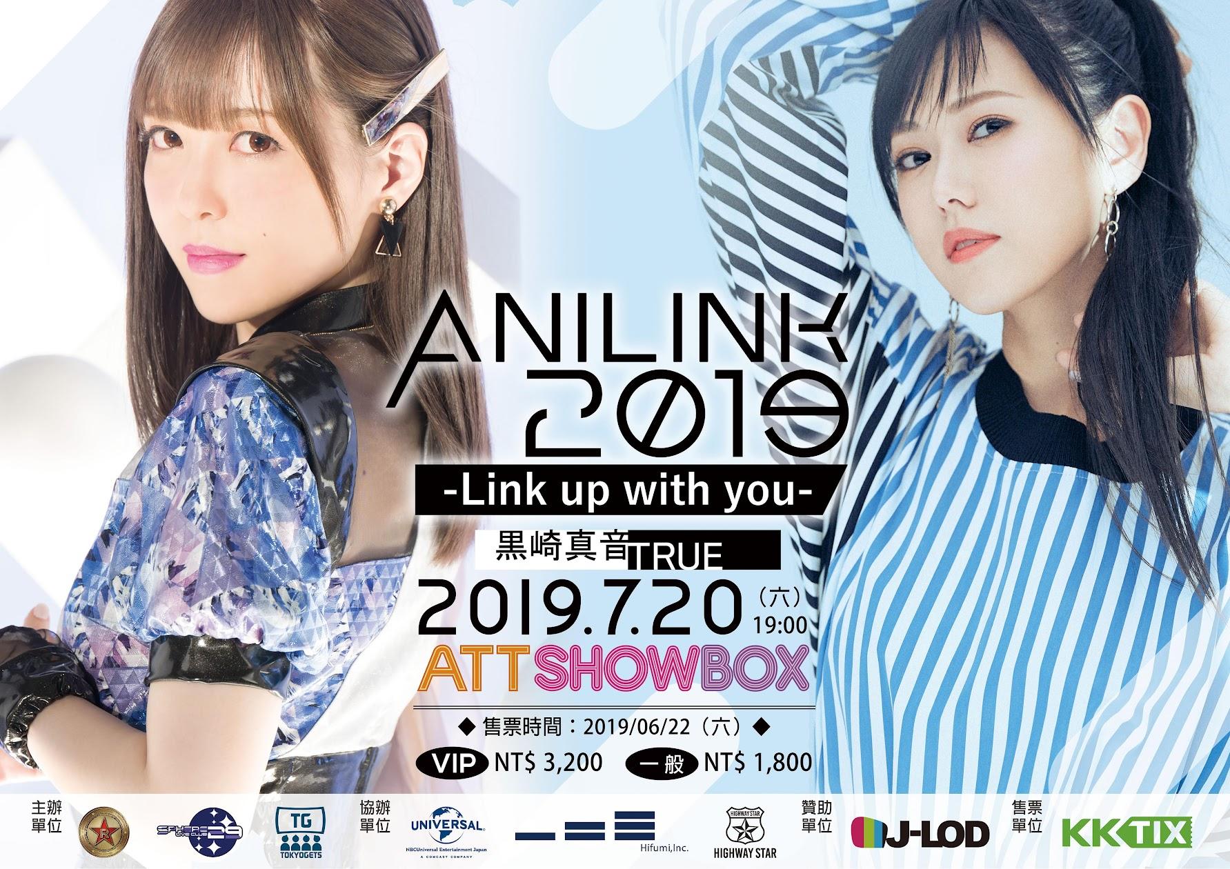 [迷迷音樂] 台灣動漫新盛典「 AniLink2019 」黑崎真音 x TRUE 7/20 熱力引爆!