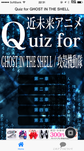 Quiz for GHOSTINTHESHELL 攻殻機動隊