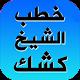 Download محاضرات للشيخ عبد الحميد كشك قصة يوسف عليه السلام For PC Windows and Mac