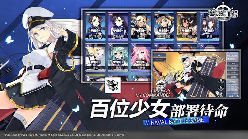 碧藍 航線 screenshot 3