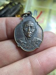 45 บาท เหรียญหลวงพ่อธีร์ วัดหงส์รัตนารามราชวรวิหาร จ.กรุงเทพ ปี2520 รุ่นมหาลาภ