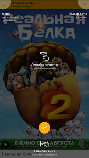 Кинокомплекс «Родина» Норильск- screenshot thumbnail