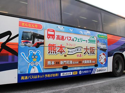 九州産交バス「ぎんなん号」 3157 広川サービスエリアにて その5