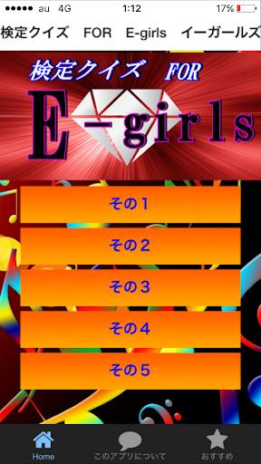検定クイズ FOR E-girls イーガールズ