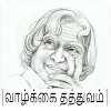 Tamil Inspirational Quotes Online