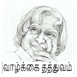Tamil Inspirational Quotes Online Icon