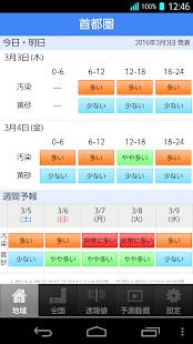 PM2.5と黄砂の予測 大気汚染予報 - náhled