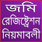 ভূমি রেজিষ্ট্রেশন নিয়ম icon