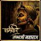 Sambhaji Maharaj | शंभूचरित्र for PC-Windows 7,8,10 and Mac
