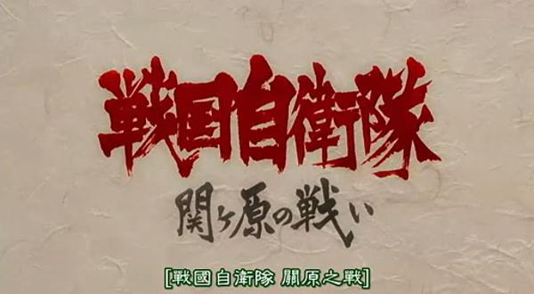 日劇:《戰國自衛隊-關原之戰》反町隆史、渡部篤郎主演
