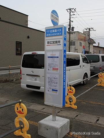 北海道バス「帯広特急ニュースター号」 帯広営業所_02