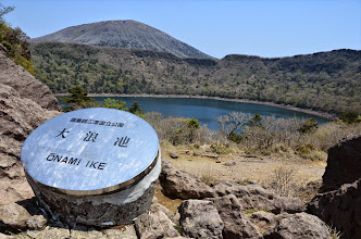 Photo: Onami Ike crater