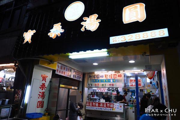 70年老店寶桑湯圓・迷你湯圓搭四種配料甜蜜好食
