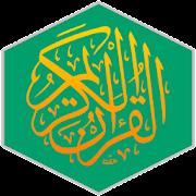 القرآن الكريم وقف أحمد شبل رحمه الله