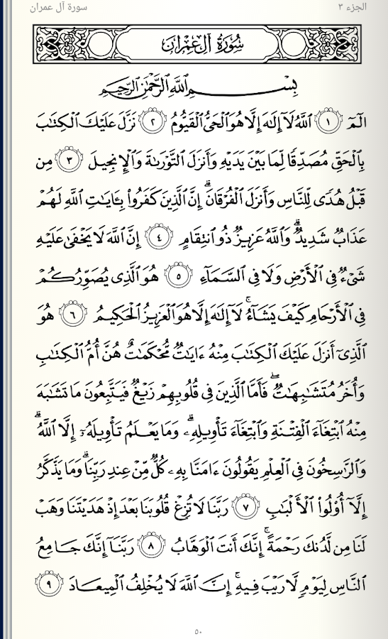 Read Listen Quran Mp3 Free- screenshot