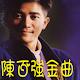 陳百強音樂合集,陳百強,MV,歌,歌曲,音樂,金曲,Denny,Chan Download for PC Windows 10/8/7