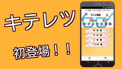 アニメ検定 キテレツ大百科 エディション 無料クイズ 初登場