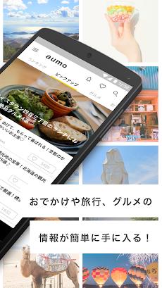 aumo (アウモ) - おでかけ・旅行・グルメメディアアプリのおすすめ画像2