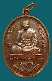 เหรียญเจริญพรล่าง เนื้อทองแดง ปี 2551 หลวงพ่อสิน วัดละหารใหญ่ หมายเลขสามหลัก 754 กล่องเดิมๆ