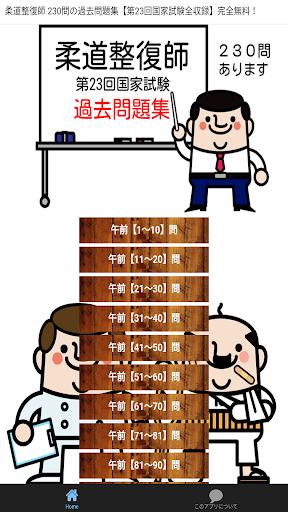 柔道整復師 230問の過去問題集【第23回国家試験全収録】