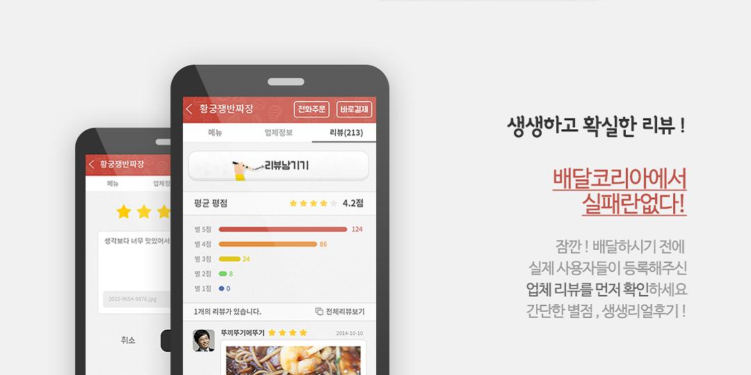 구리배달- screenshot