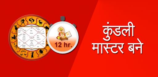 software ke stažení zdarma kundli v hindštině