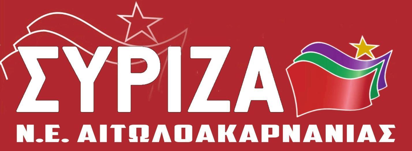 J:\Format B227 July 14\sites-elme-mails\AITNIAS\SYRIZA AITNIAS\ΑΙΤΝΙΑΣ.jpg