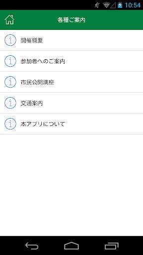 u7b2c105u56de u65e5u672cu75c5u7406u5b66u4f1au7dcfu4f1a My Schedule 1.0 Windows u7528 2