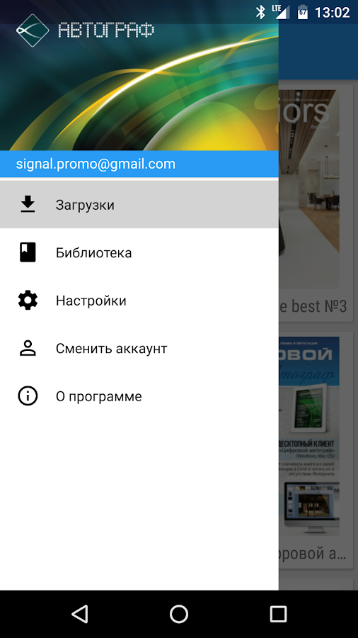 iAutograph - Книги и Журналы- screenshot