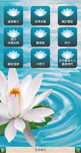 u89c0u97f3u9748u7c64 4.7.0.0 screenshots 1