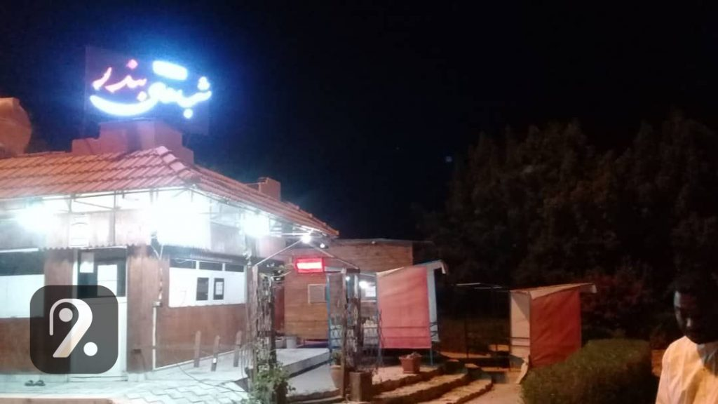 تخفیف ویژه رستوران شب های بندر بومسعود