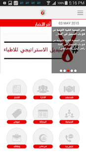 Kuwait Medical Association- screenshot thumbnail