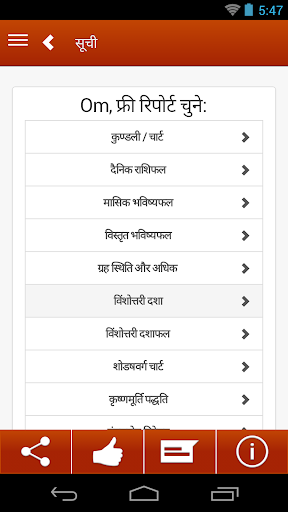 Kundali: Horoscope & Rashifal screenshot 6