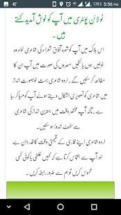Urdu Shairi - náhled