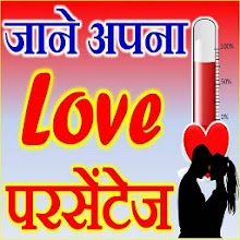 Love Meter - True Love Percentage Download on Windows