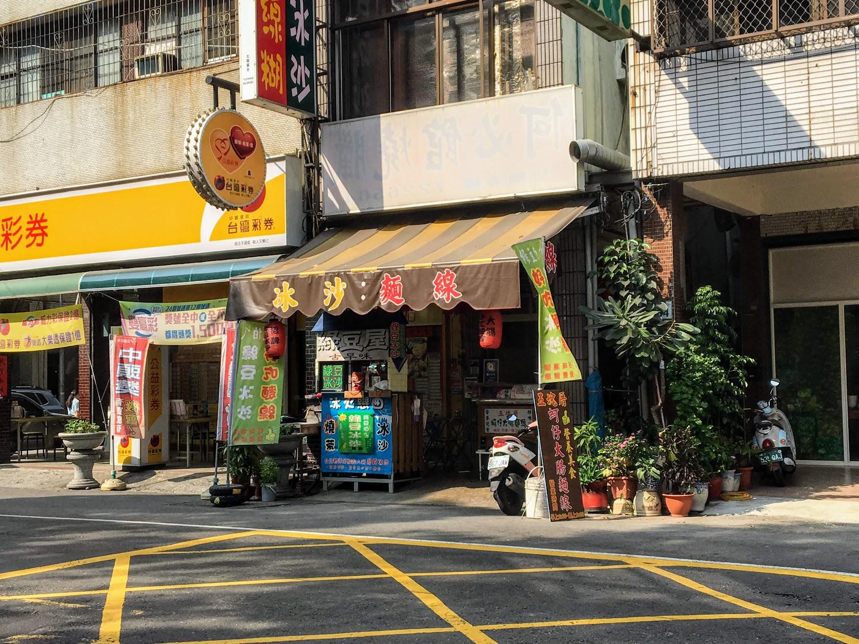 記得以前這邊是賣燒臘的店,現在變成這一家冰沙/麵線的店...