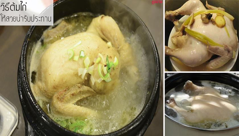 วิธีการต้มไก่