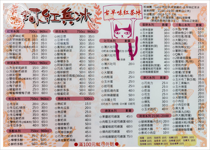 阿紅兵冰菜單menu