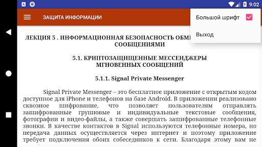 Защита информации screenshot 10